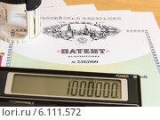 Купить «Патент на изобретение на фоне калькулятора и печати», эксклюзивное фото № 6111572, снято 9 июля 2014 г. (c) Юрий Шурчков / Фотобанк Лори