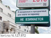 Купить «Знак платной парковки в воскресные и праздничные дни», фото № 6127972, снято 5 июля 2014 г. (c) Victoria Demidova / Фотобанк Лори