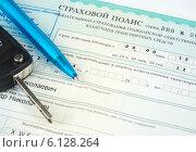 Купить «Страховой полис обязательного страхования гражданской ответственности», фото № 6128264, снято 12 июля 2014 г. (c) Александр Лычагин / Фотобанк Лори