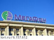 "Купить «""Мегафон"". Логотип», фото № 6157612, снято 3 октября 2013 г. (c) Светлана Колобова / Фотобанк Лори"