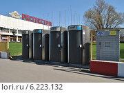 Купить «Бесплатные туалетные кабинки, центральный дом художника на Крымской набережной в Москве», эксклюзивное фото № 6223132, снято 2 мая 2013 г. (c) lana1501 / Фотобанк Лори