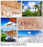 Купить «Коллаж, Египет, Африка», фото № 6224472, снято 23 июля 2019 г. (c) Vitas / Фотобанк Лори