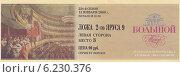 Купить «Билет в ложу Государственного академического Большого театра (2000 год)», иллюстрация № 6230376 (c) Илюхина Наталья / Фотобанк Лори