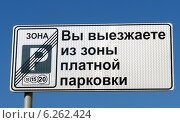 Информационный щит о выезде из зоны платной парковки. Стоковое фото, фотограф Данила Васильев / Фотобанк Лори