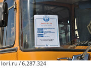 Купить «Фрагмент городского автобуса ЛиАЗ-677М на ретропараде к 90-летнему юбилею московского автобуса, проспект Академика Сахарова, Москва, 9 августа 2014», эксклюзивное фото № 6287324, снято 9 августа 2014 г. (c) lana1501 / Фотобанк Лори