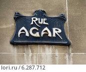 Купить «Париж. Табличка с названием улицы Агар (rue Agar), выполненная в стиле модерн», фото № 6287712, снято 23 мая 2014 г. (c) Наталия Журавлёва / Фотобанк Лори
