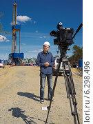 Купить «Молодой журналист записывает стендап на фоне нефтяной вышки», фото № 6298496, снято 15 августа 2014 г. (c) Алексей Маринченко / Фотобанк Лори