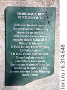 Купить «Commemorative plaque of heroic defenders Saska Kepa in 1939», фото № 6314648, снято 21 октября 2018 г. (c) BE&W Photo / Фотобанк Лори