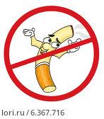 Курение запрещено. Стоковая иллюстрация, иллюстратор Надежда Хорошилова / Фотобанк Лори