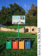 Купить «Контейнеры для раздельного сбора мусора», фото № 6369568, снято 17 августа 2013 г. (c) Олег Смагин / Фотобанк Лори