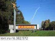 Купить «Стела «Кашино»», эксклюзивное фото № 6382572, снято 8 сентября 2014 г. (c) Игорь Веснинов / Фотобанк Лори