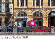 """Купить «Туристическое агентство """"Атлас"""". Санкт-Петербург», фото № 6408968, снято 8 августа 2014 г. (c) Макеева Евгения / Фотобанк Лори"""