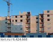 Купить «Ипотека», эксклюзивное фото № 6424668, снято 20 сентября 2014 г. (c) Svet / Фотобанк Лори