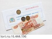 Купить «Долговая квитанция за коммунальные услуги, рублевая банкнота и монеты», фото № 6444196, снято 26 сентября 2014 г. (c) Victoria Demidova / Фотобанк Лори