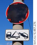 Закрашенный черной краской дорожный знак Остановка запрещена, работают эвакуаторы. Стоковое фото, фотограф SevenOne / Фотобанк Лори