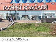 Вход в торговый комплекс - Галерея Водолей (2014 год). Редакционное фото, фотограф Сергей Кочевых / Фотобанк Лори