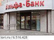 """Купить «Вывеска """"Альфа Банк"""". Вход в отделение банка», фото № 6516428, снято 9 октября 2014 г. (c) Victoria Demidova / Фотобанк Лори"""