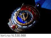 Купить «Орден трудового красного знамени», фото № 6530988, снято 14 октября 2014 г. (c) Александр Овчинников / Фотобанк Лори