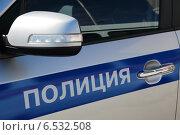 """Купить «Надпись """"полиция"""" на дверце автомобиля», фото № 6532508, снято 15 марта 2014 г. (c) Игорь Долгов / Фотобанк Лори"""
