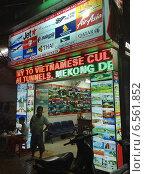 Купить «Туристическая фирма в центре Сайгона», фото № 6561852, снято 5 июля 2014 г. (c) Александр Подшивалов / Фотобанк Лори