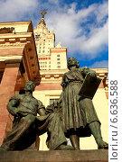 Купить «Монумент, установленный справа от входа в Главное здание МГУ со стороны Ломоносовского проспекта. Москва», эксклюзивное фото № 6636588, снято 29 октября 2013 г. (c) Яна Королёва / Фотобанк Лори