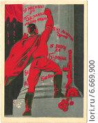 """Купить «Надпись на Рейхстаге """"Берлин. Май 1945"""", художник Э.Арцрунян. Из подборки открыток """"Подвиг народа"""" 1941-1945 гг. Открытка СССР 1970 года», иллюстрация № 6669900 (c) александр афанасьев / Фотобанк Лори"""