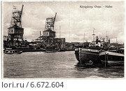 Купить «Порт в городе Кенигсберге (современный город Калининград)», фото № 6672604, снято 1 июня 2020 г. (c) Наташа Антонова / Фотобанк Лори