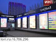 """Купить «Гастроном 24 часа """"Кристалл"""". Измайловское шоссе, 69ж, строение 1. Москва», эксклюзивное фото № 6706296, снято 24 ноября 2014 г. (c) lana1501 / Фотобанк Лори"""
