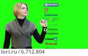 Купить «Красивая девушка листает пиктограммы с социальными сетями, выбирает Skype. Зеленый хромакей», видеоролик № 6712804, снято 25 ноября 2014 г. (c) Кекяляйнен Андрей / Фотобанк Лори