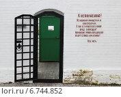 Купить «Вход в зону Тобольской тюрьмы», фото № 6744852, снято 11 сентября 2014 г. (c) Григорий Белоногов / Фотобанк Лори