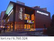 Купить «Ресторан быстрого питания McDonald's, улица Большая Дорогомиловская, 8а, Москва. Ночной вид», эксклюзивное фото № 6760324, снято 4 декабря 2014 г. (c) lana1501 / Фотобанк Лори