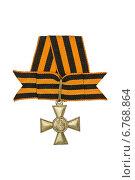 Купить «Георгиевский крест. Знак Отличия Военного ордена Святого Георгия 1-й степени», фото № 6768864, снято 2 декабря 2014 г. (c) Nikolay Sukhorukov / Фотобанк Лори