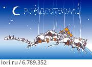Купить «Рождественский ночной пейзаж с деревней и храмом. Рисунок в стиле наив», эксклюзивная иллюстрация № 6789352 (c) Александр Павлов / Фотобанк Лори