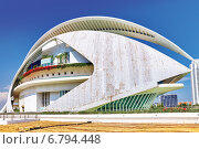 Купить «Дворец искусств (El Palau de les Arts Reina Sofia) - Валенсия, Испания», фото № 6794448, снято 10 сентября 2014 г. (c) Vitas / Фотобанк Лори
