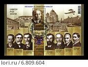 Терещенко — семья меценатов, почтовый блок Украины (выпущен в 2014 г.) Стоковая иллюстрация, иллюстратор FMRU / Фотобанк Лори