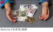 Руки пожилой женщины и деньги. Стоковое фото, фотограф Сергей Горохов / Фотобанк Лори