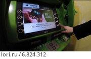 Купить «Банкомат Сбербанка. Пополнение карточного счета», видеоролик № 6824312, снято 21 декабря 2014 г. (c) Mikhail Erguine / Фотобанк Лори