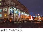 Купить «Концертный зал имени П. И. Чайковского. Москва, Триумфальная площадь, 4/31», эксклюзивное фото № 6829556, снято 22 декабря 2014 г. (c) lana1501 / Фотобанк Лори
