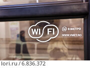 Купить «Знак Wi-Fi в Московском метрополитене», фото № 6836372, снято 24 декабря 2014 г. (c) Victoria Demidova / Фотобанк Лори