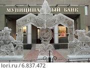 Купить «Ледяная арка со снеговиком и козлом перед входом в Хакасский муниципальный банк, г. Абакан», фото № 6837472, снято 25 декабря 2014 г. (c) Виталий Матонин / Фотобанк Лори