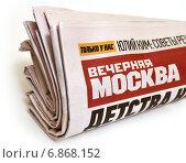 Купить «Газеты», эксклюзивное фото № 6868152, снято 9 декабря 2014 г. (c) Юрий Морозов / Фотобанк Лори