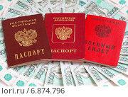 Купить «Внутренний и заграничный паспорта гражданина Российской Федерации и военный билет лежат на тысячерублёвых купюрах», эксклюзивное фото № 6874796, снято 8 января 2015 г. (c) Артём Крылов / Фотобанк Лори