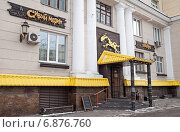 """Таверна """"Сивый мерин"""" в Москве, эксклюзивное фото № 6876760, снято 8 января 2015 г. (c) Константин Косов / Фотобанк Лори"""