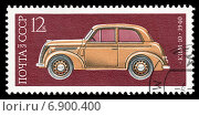 Купить «Легковой автомобиль КИМ-10 1940 года. Почтовая марка СССР», фото № 6900400, снято 24 июня 2019 г. (c) Александр Щепин / Фотобанк Лори