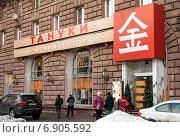 Купить «Японский ресторан Тануки в Москве», эксклюзивное фото № 6905592, снято 12 января 2015 г. (c) Константин Косов / Фотобанк Лори