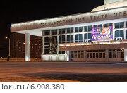 Купить «Фрагмент государственного театра оперы и балета. Город Красноярск», фото № 6908380, снято 8 декабря 2014 г. (c) Александр Овчинников / Фотобанк Лори