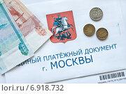 Купить «Единый платежный документ за коммунальные услуги, рублевые купюры и монеты», фото № 6918732, снято 21 января 2015 г. (c) Victoria Demidova / Фотобанк Лори