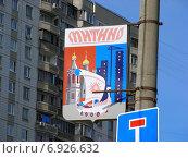 Купить «Герб района Митино на столбе в Москве», эксклюзивное фото № 6926632, снято 9 сентября 2009 г. (c) lana1501 / Фотобанк Лори