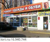 Купить «Ремонт одежды и обуви на Уральской улице в Москве», эксклюзивное фото № 6940744, снято 21 января 2015 г. (c) lana1501 / Фотобанк Лори