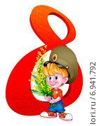 Купить «Мальчик с букетом мимоз на фоне красной цифры 8», эксклюзивная иллюстрация № 6941792 (c) Александр Павлов / Фотобанк Лори